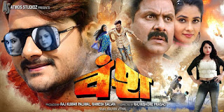 Vansh Bhojpuri Movie