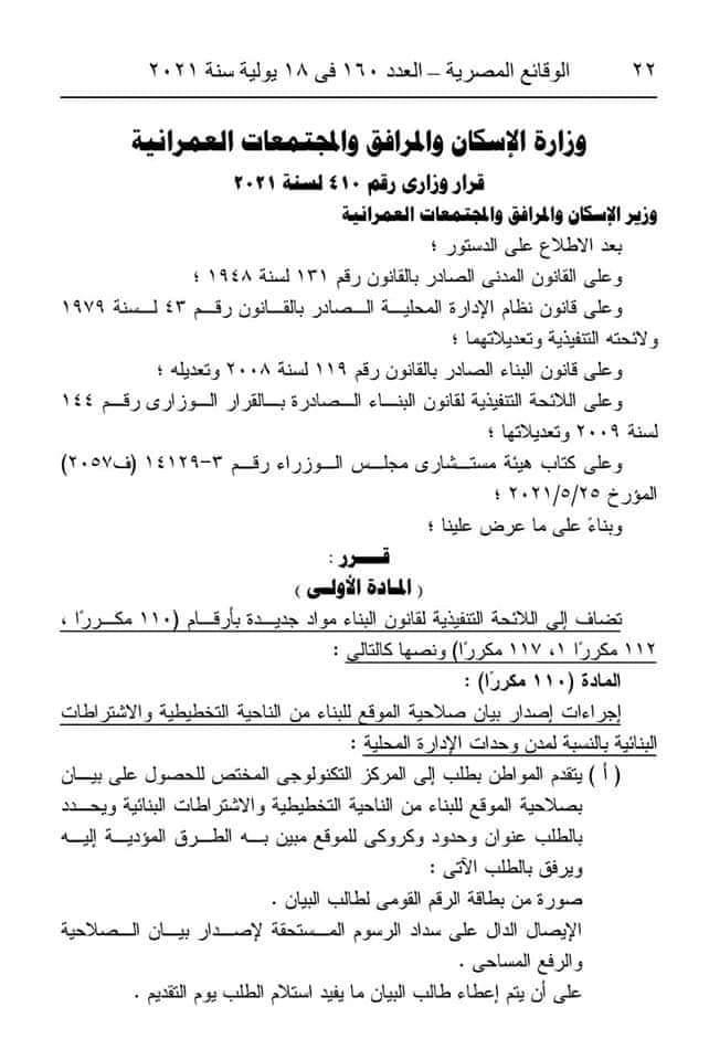 قرار وزير الاسكان رقم ٤١٠ لعام ٢٠٢١