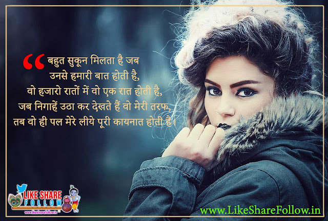 best-hindi-love-quotes-images-free-download