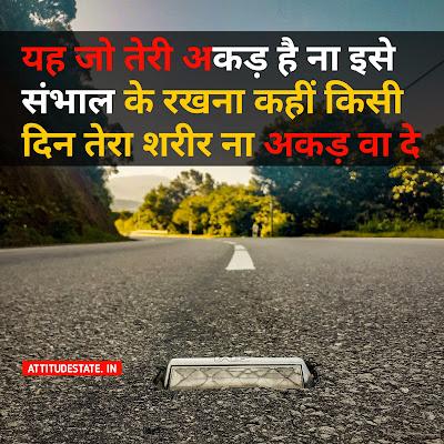 high attitude status hindi