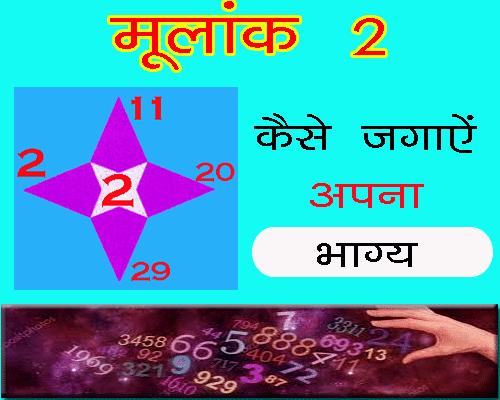 all about Moolank 2 Wale Bhagya Kaise Jagaayen in hindi jyotish