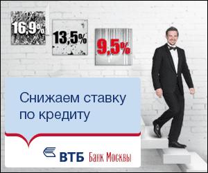 Кредит в банке Москвы