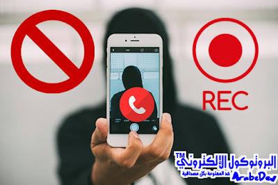 كيف تعرف ان المكالمة مسجلة أو مراقبة وكيف تمنعه من تسجيلها !