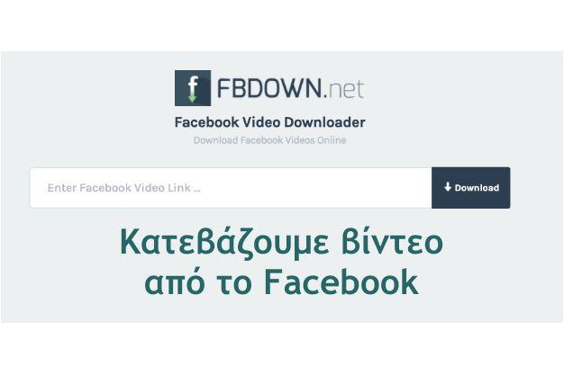 FBDOWN - Ο πιο εύκολος και δωρεάν τρόπος να κατεβάζουμε βίντεο από το Facebook