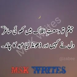 Poetry About Eid