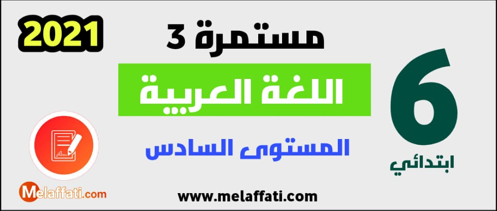 فرض المرحلة الثالثة اللغة العربية المستوى السادس 2021