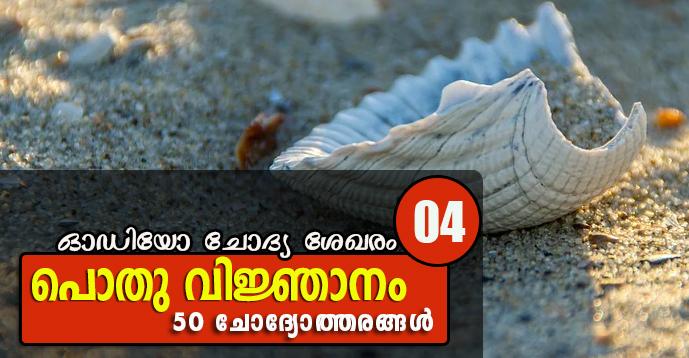Kerala PSC | General Knowledge | 50 Questions - 04