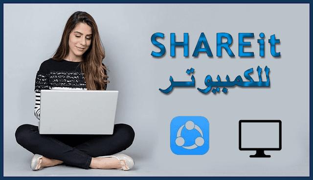 برنامج ShareIt للكمبيوتر لمشاركة الملفات مع حواسب و هواتف أخرى