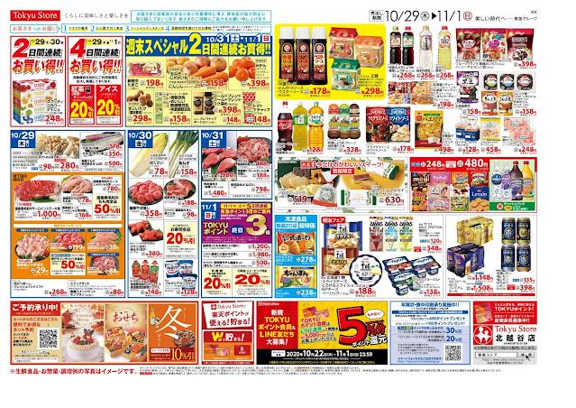 10月29日号(売出期間はチラシに記載) 北越谷東急ストア