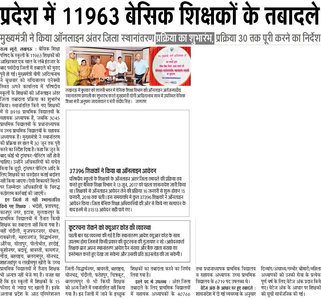 प्रदेश में 11963 बेसिक शिक्षकों के हुए अंतर्जनपदीय तबादले: मुख्यमंत्री ने किया ऑनलाइन अंतर जिला स्थानांतरण प्रक्रिया का शुभारंभ, प्रक्रिया 30 तक पूरी करने का निर्देश