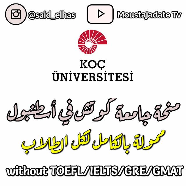 منحة جامعة Koc في تركيا 2021   ممولة بالكامل أعفت IELTS / TOEFL / GRE / GMAT