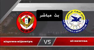 مشاهدة مباراة الزوراء والقوة الجوية بث مباشر بتاريخ 23-06-2019 الدوري العراقي