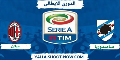 موعد مباراة ميلان وسامبدوريا السبت 3 أبريل 2021