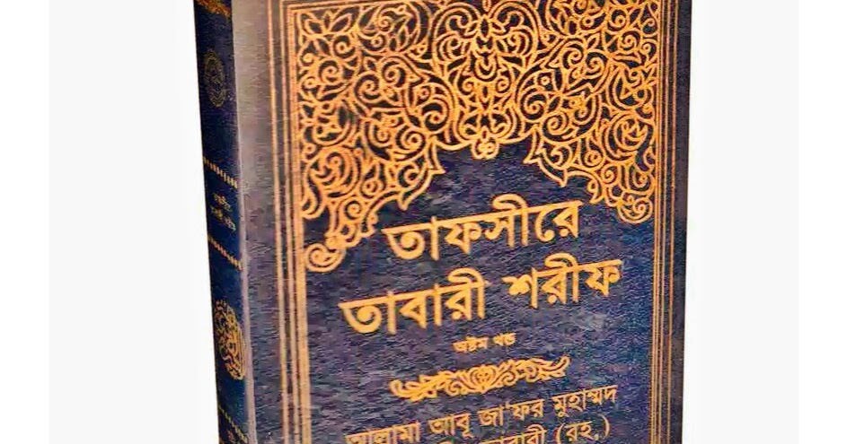 Bangla Quran -উচ্চারণসহ (কুরআন মাজিদ) for Android - APK