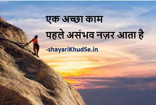 inspirational quotes Pics for Whatsapp Dp, inspirational quotes Pic Download, inspirational quotes Pics Hd, inspirational quotes Pics in Hindi, inspirational quotes Pics and Sayings, inspirational quotes Photos Download