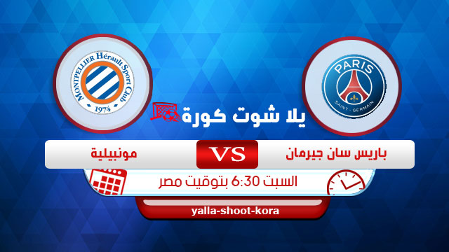 montpellier-hsc-vs-paris-saint-germain