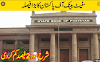 The State Bank of Pakistan cut interest rates by another 2%  {اسٹیٹ بینک آف پاکستان نے شرح سود میں مزید2 فیصد کمی کردی}