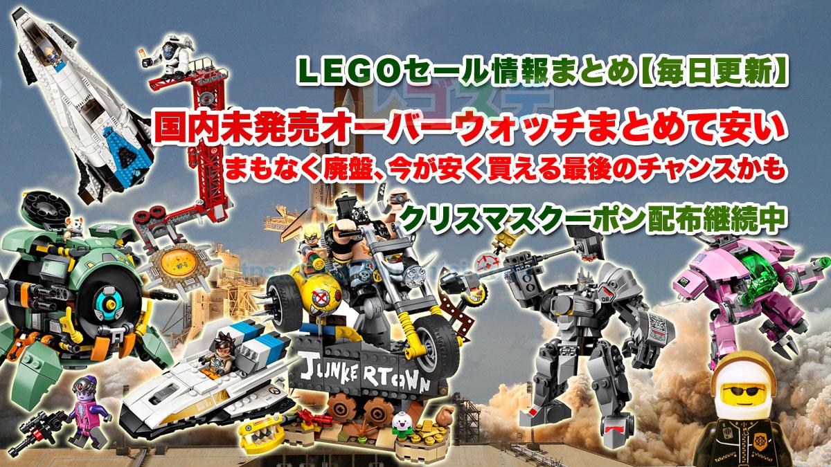 LEGOクリスマスクーポン大量配布中:Amazonのレゴ(LEGO)セール情報まとめ【毎日更新】楽天やトイザらスのセール情報もあり