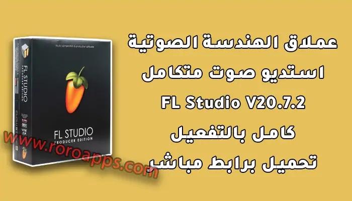 تحميل برنامج تعديل وتحرير الصوت FL Studio Producer Edition 20.7.2 كامل بالتفعيل