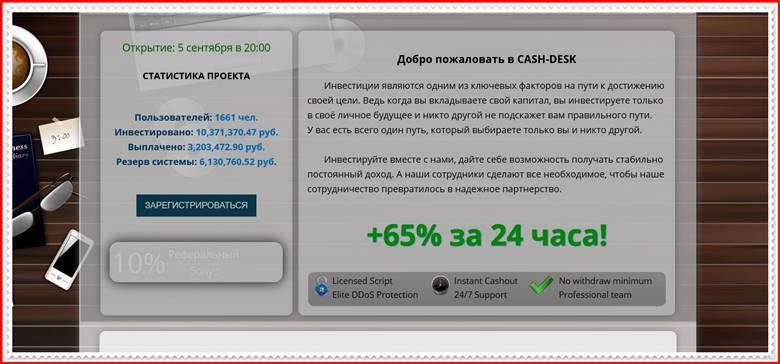 Мошеннический сайт cash-desk.ru – Отзывы, развод, платит или лохотрон? Мошенники