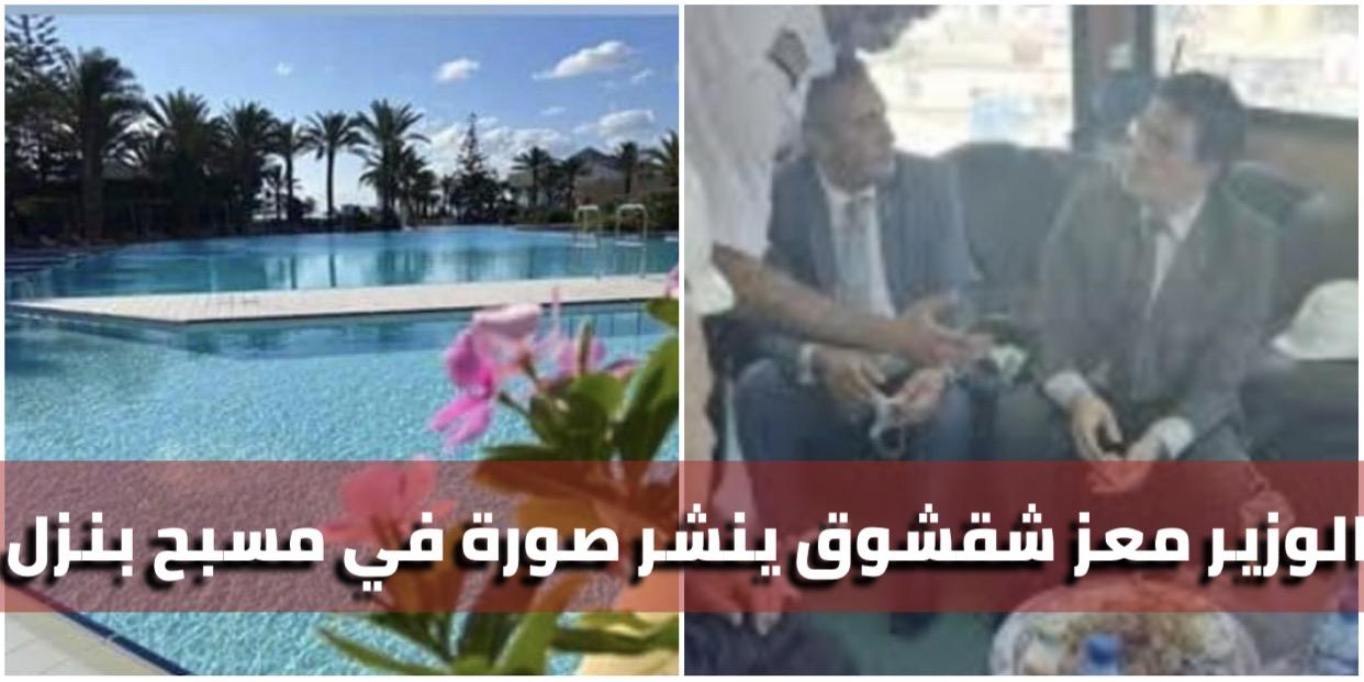 بالصور : موجة غضب تجتاح الفايسبوك بعد نشر الوزير صورة في مسبح في نزل و في الاثناء مئات التونسيين تموت