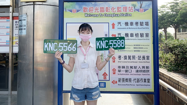 營業貨櫃曳引車KNC網路車牌標售 彰化監理站10日起開標