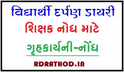 Gruhkarya ni nodh | STD 3 thi 8 Vidhyarthi Darpan Diary nodh PDF - Download