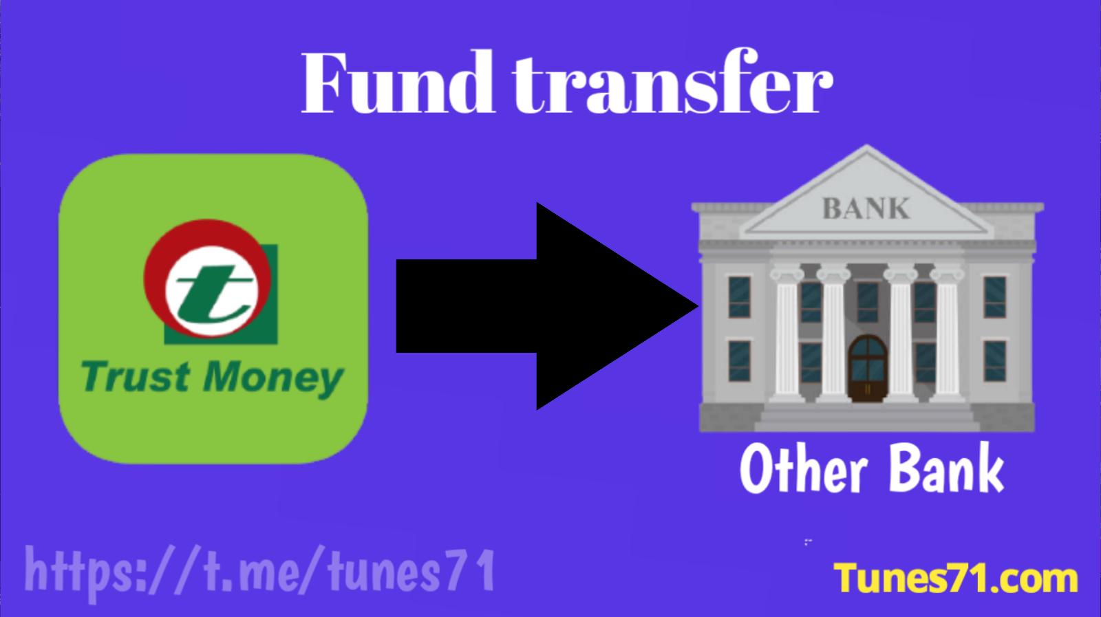 ট্রাস্ট মানি থেকে টাকা পাঠান অন্য ব্যাংকে সম্পুর্ন  ফ্রি [ Trust money to other bank fund transfer]