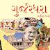 ગુર્જરધરા માસિક ઈ-મેગેઝીન જૂન - ૨૦૨૦ [Gurjar Dhara E Magazine]