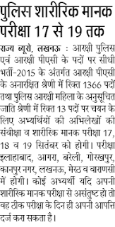 UP Police Constable Physical Date 2018 Exam 17, 18 19th September