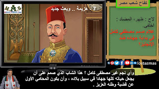صورة كفاح شعب مصر - 7 - هزيمة .. وبعث جديد - الفصل الدراسي الثاني