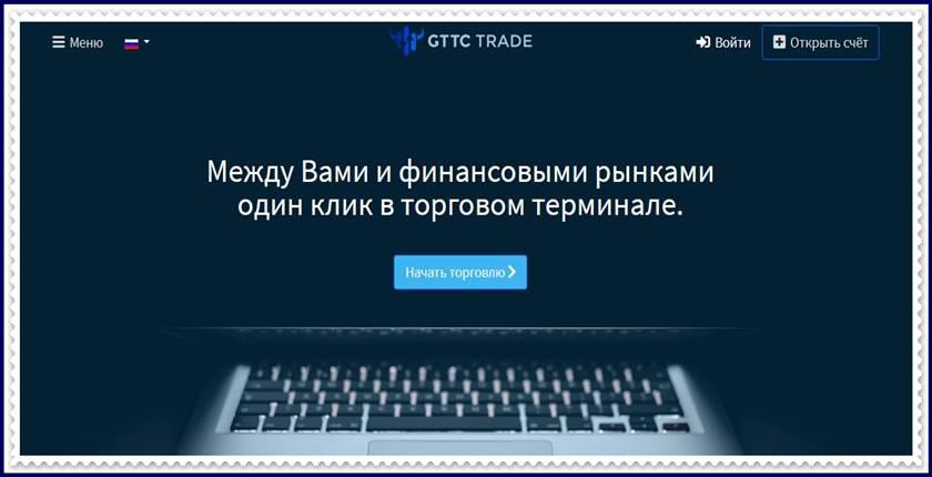 Мошеннический проект gt-tc.trade – Отзывы, развод. Компания GTTC Trade мошенники
