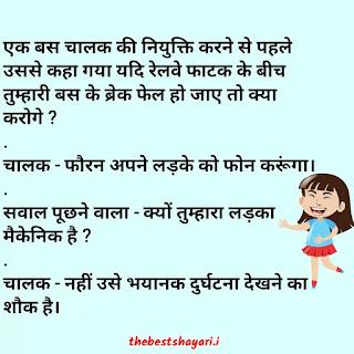 latest hindi jokes with image