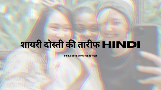 friendship compliments quotes, shayari friendship compliments, shayari friendship compliment 2 line, शायरी दोस्ती की तारीफ hindi