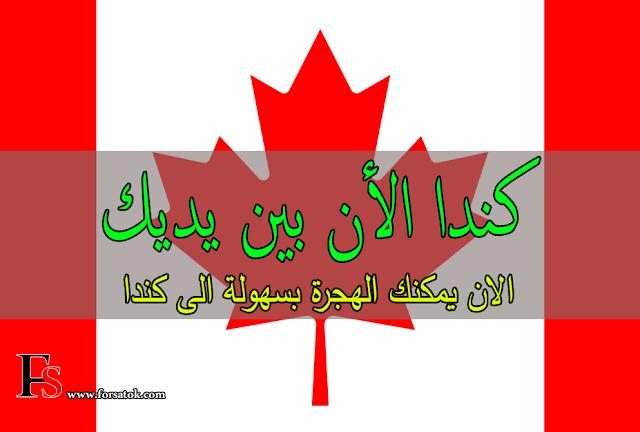 محامي الهجرة الى كندا و هجرة استثمار كندا و هجرة رجال الاعمال الى كندا و برنامج الدخول السريع الى كندا