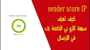 sender score IP كيف تعرف سمعة الإي بي الخاصة بك في الإرسال