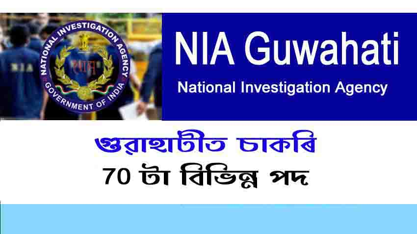 NIA Guwahati Recruitment 2020 : Apply For 70 Inspector, SI, Accountant & Stenographer Vacancy