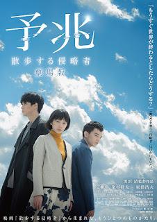 Sinopsis Yocho Sanpo Suru Shinryakusha Gekijoban {Film Jepang}