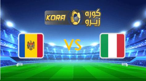 مشاهدة مباراة إيطاليا ومولدوفا بث مباشر اليوم 7-10-2020 مباراة ودية
