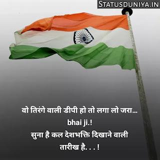 indian army status hindi