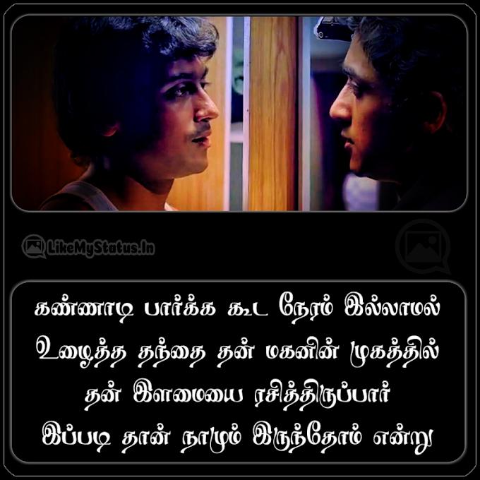 தந்தை தன் மகனின் முகத்தில்... Appa Tamil Quote...