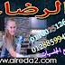 مكتب للشغالات بمصر|شركة الرضاء للشغالات 01100251268