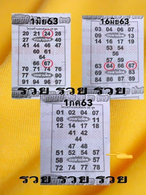Thai Lottery 3up Sure Number Formula Papers Tips Facebook 01 July 2020