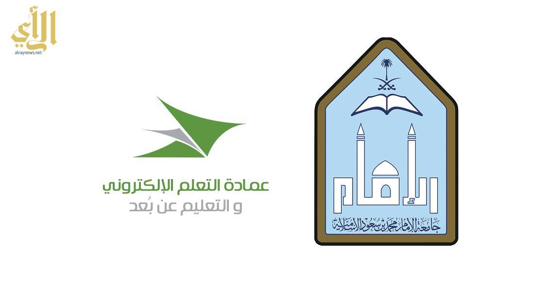 وظائف خالية فى جامعة الإمام فى السعودية 2020