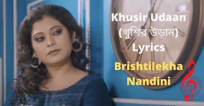Khusir Udaan Lyrics in bengali