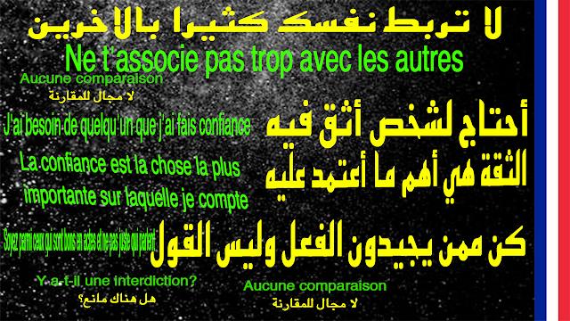 الدرس 10 تعلم الفرنسية الان بشكل سريع ورائع للمبتدئين أفضل الدروس وجمل الحديث المستعملة كثيرا