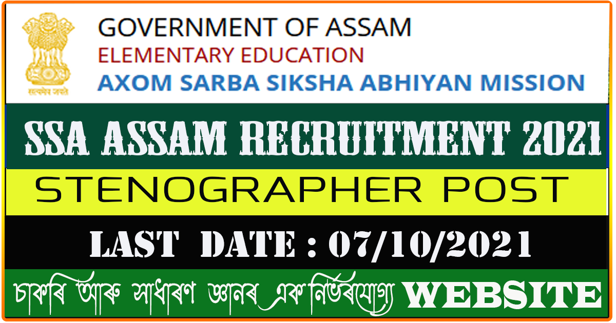 SSA Assam Recruitment 2021 - Apply for Stenographer Vacancy