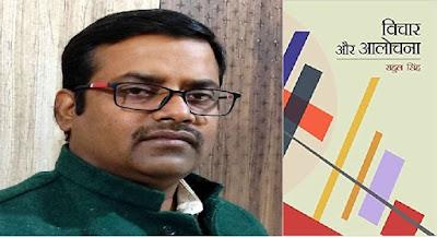 राहुल सिंह को मिला 2019 का देवीशंकर अवस्थी पुरस्कार