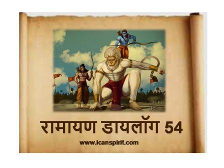 Ramayan Dialogue 54