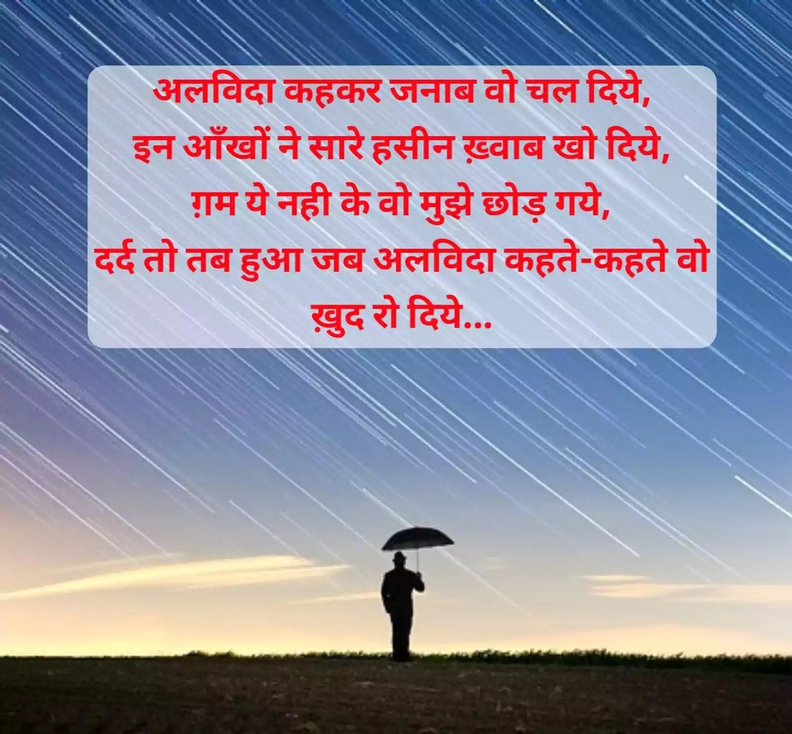 Dard shayari SMS Hindi
